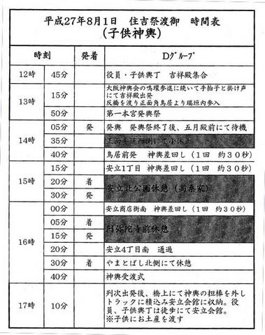 平成27年_子供神輿時間表_640.jpg