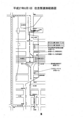 平成27年_神輿渡御経路図_640.jpg
